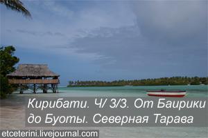 Kiribati3