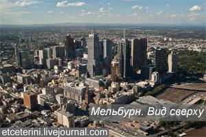 MelbourneAerial