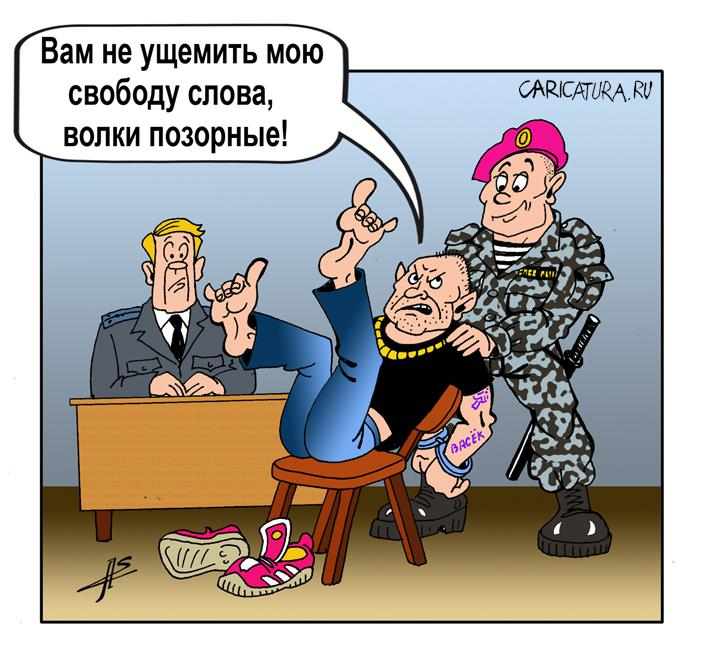 Александр Зоткин - Свобода слова