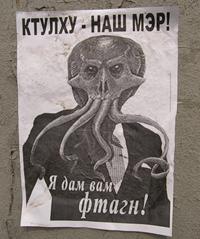 Ктулху - наш мэр