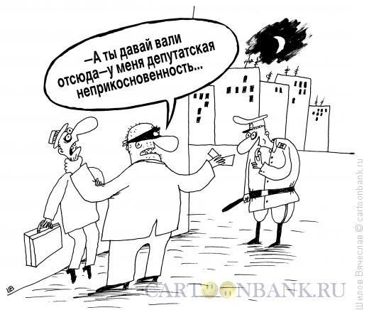 Вячеслав Шилов - Неприкосновенность
