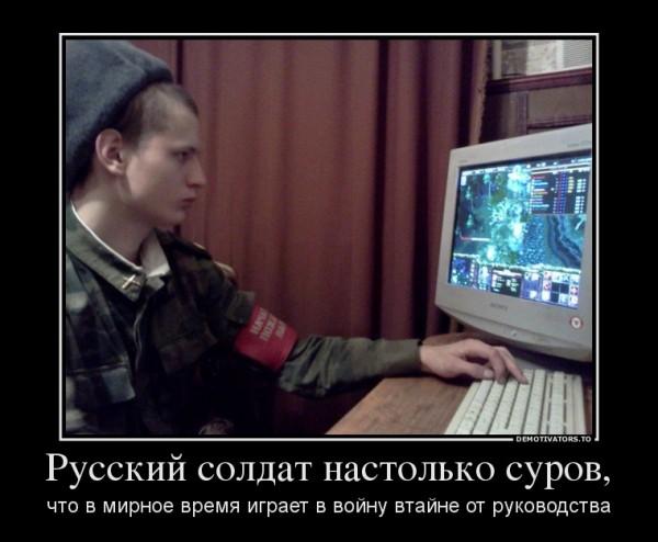91975950_russkij-soldat-na-stolko-surov