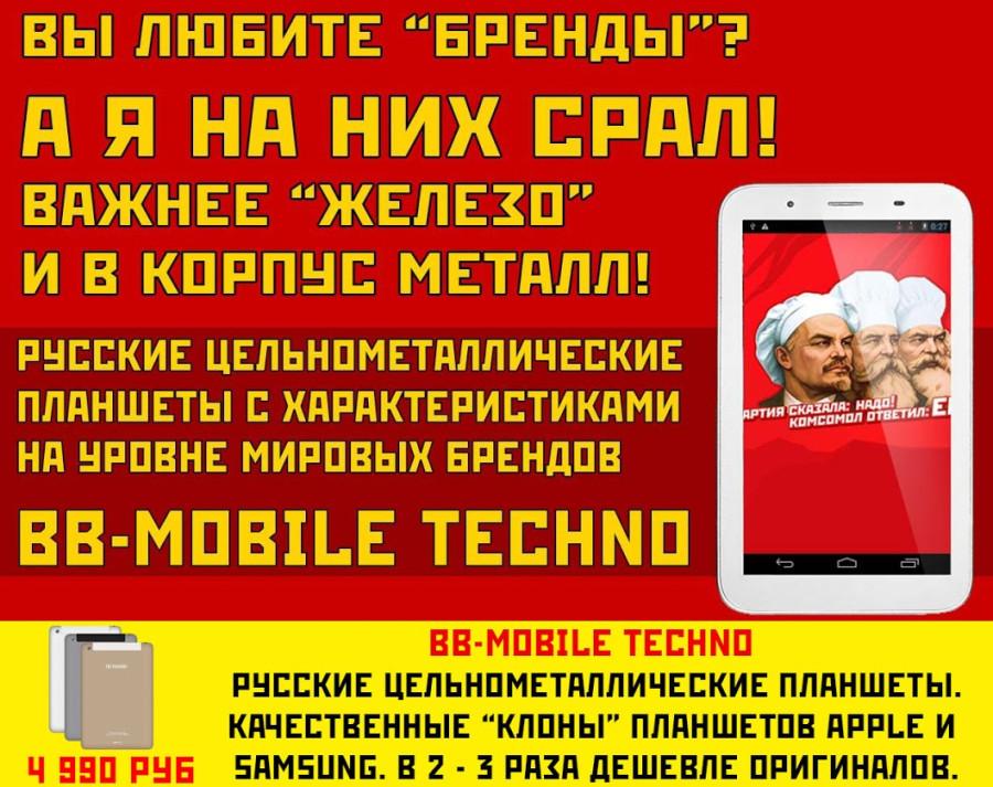 bb-mobile_Techno_fullmetal_19