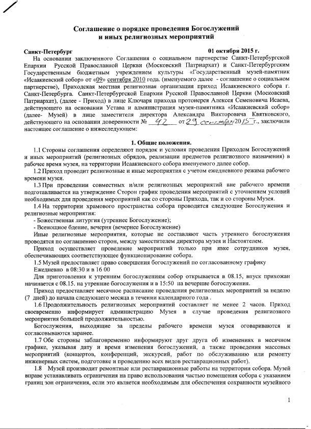 Исаакиевский собор-Соглашение с приходом_001