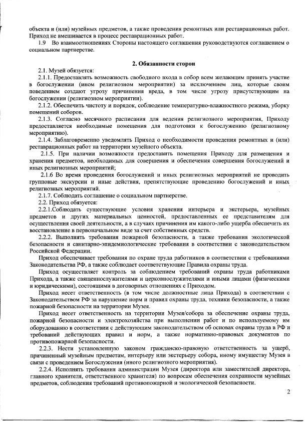 Исаакиевский собор-Соглашение с приходом_002