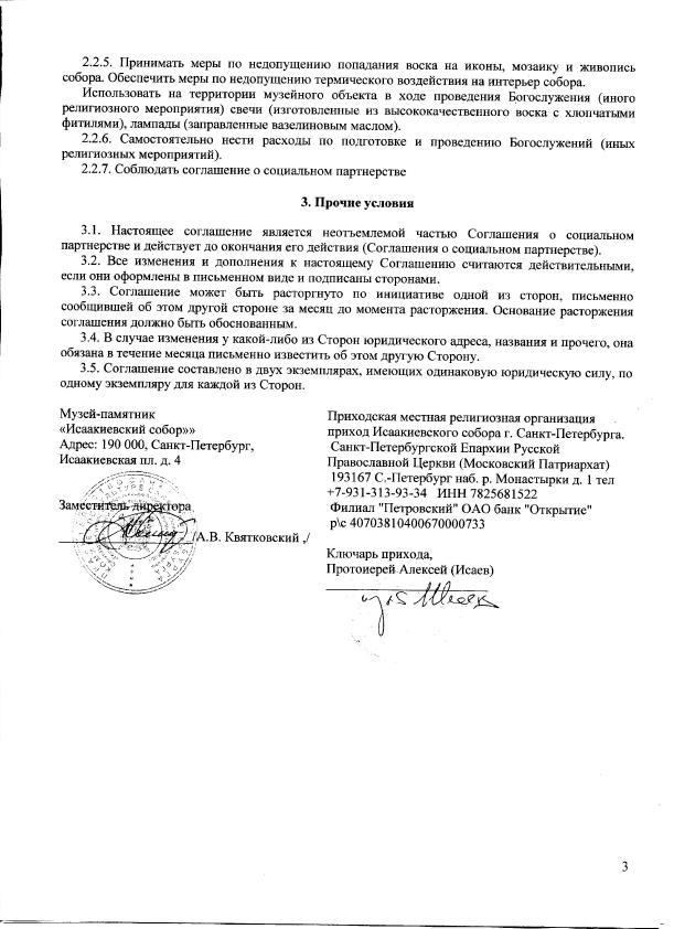 Исаакиевский собор-Соглашение с приходом_003