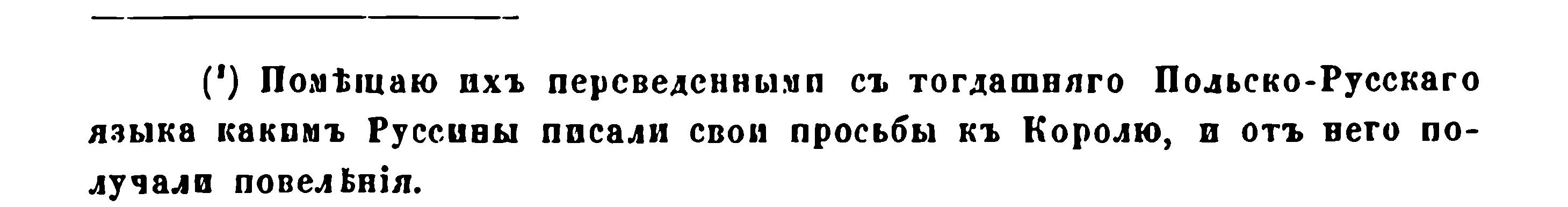 Mihail_Osipovich_Bez-Kornilovich_Istoricheskie_svedeniya_o_primechatelneyshih_mestah_v_Belorussii_RuLit_Net_290313_copy_55