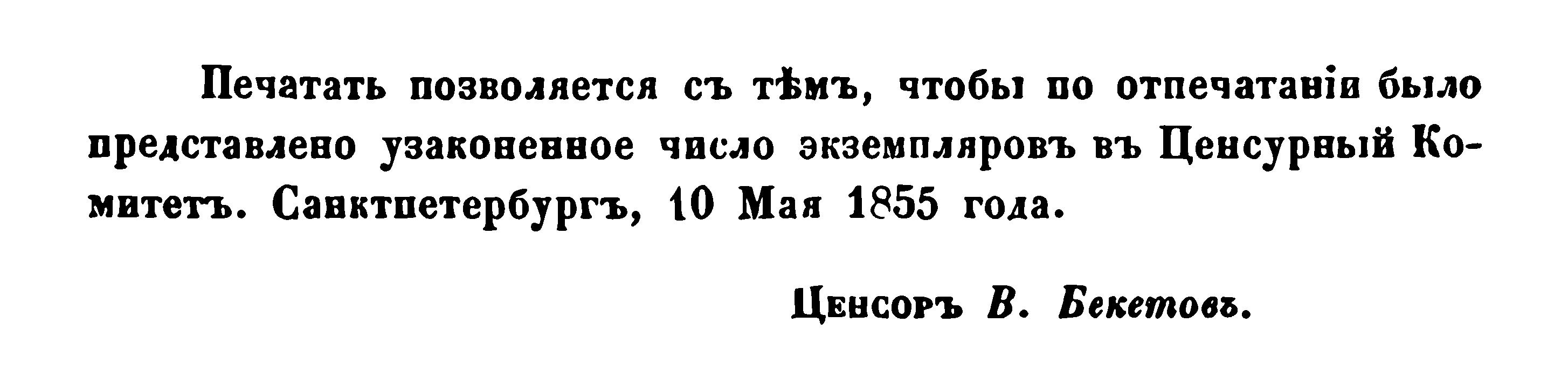 Mihail_Osipovich_Bez-Kornilovich_Istoricheskie_svedeniya_o_primechatelneyshih_mestah_v_Belorussii_RuLit_Net_290313_2