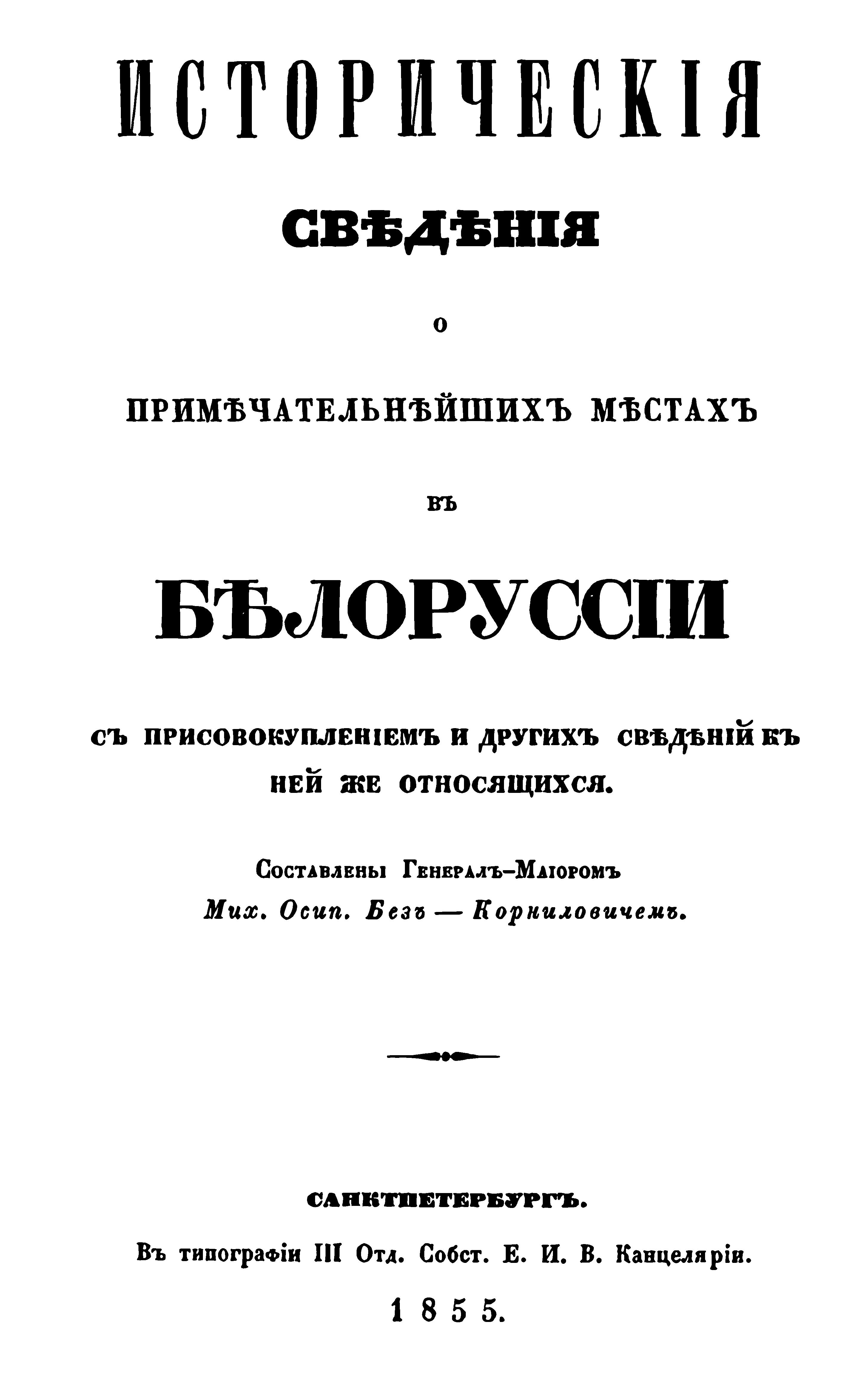 Mihail_Osipovich_Bez-Kornilovich_Istoricheskie_svedeniya_o_primechatelneyshih_mestah_v_Belorussii_RuLit_Net_290313_1