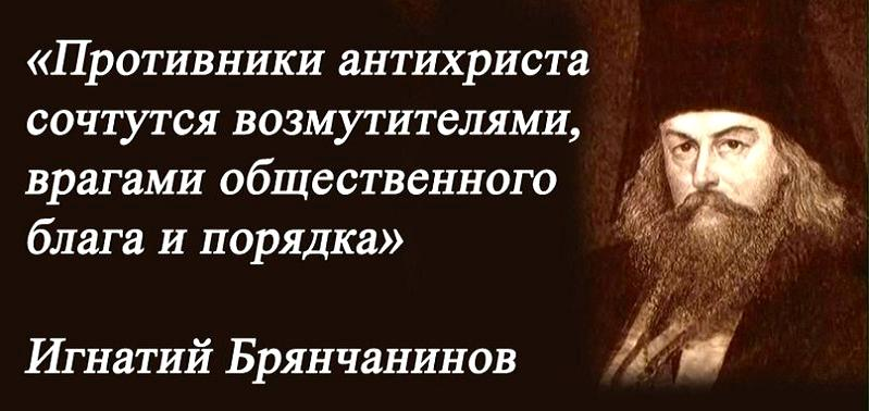 Ignatij_br