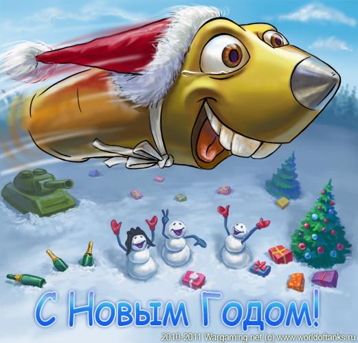 Новогодние поздравления танк
