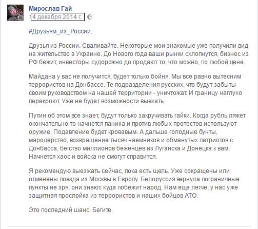 мирославгай.png