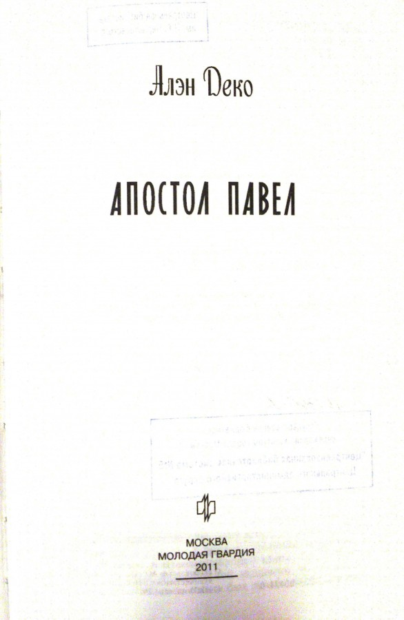 Павел_Page_2