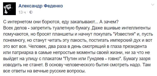 Владимир берет ероплан, Владимир взлетает наверх - Цензор.НЕТ 3862