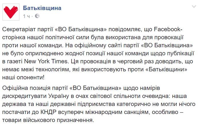 Не верю, что Украина поставляла двигатели КНДР, - эксперт Эльман отказался от своих слов - Цензор.НЕТ 9852