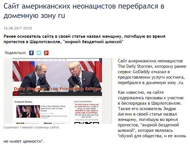 И кто после этого скажет, что на России нет свободы слова..
