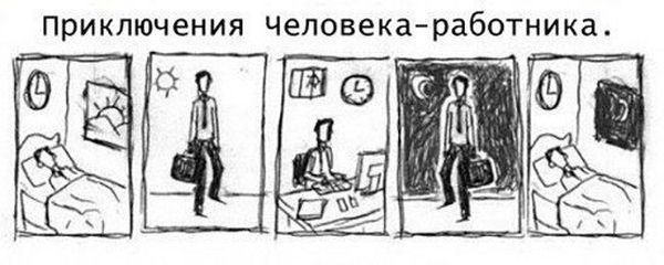 Подборка комиксов и карикатур 23