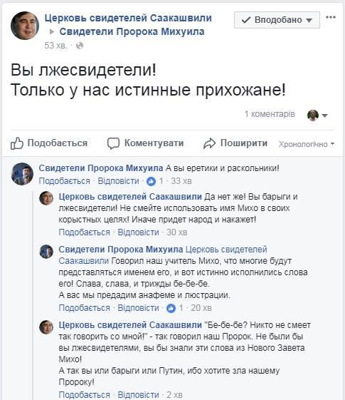 Саакашвили прибыл в Черновцы для проведения встречи со своими сторонниками - Цензор.НЕТ 4593