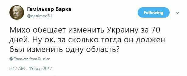 Суд признал виновным Саакашвили в незаконном пересечении границы Украины. Он должен заплатить штраф - Цензор.НЕТ 4810