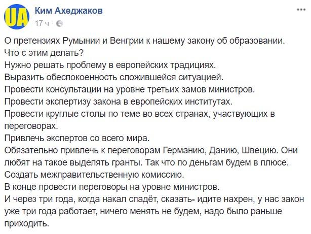 """Новый закон """"Об образовании"""" вступил в силу - Цензор.НЕТ 5856"""