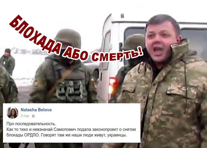"""""""Самопомич"""" требует от Порошенко немедленной отставки Муженко, Полторака и Матиоса, - заявление - Цензор.НЕТ 662"""