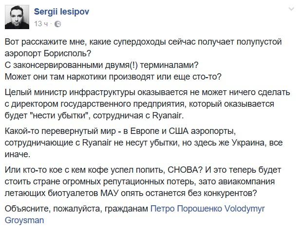 """""""Решили возобновить переговорный процесс с Ryanair"""", - Гройсман - Цензор.НЕТ 7833"""