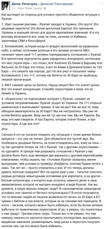 """Аэропорт """"Борисполь"""" в 2013-2016 годах предоставлял скидки только МАУ, - АМКУ - Цензор.НЕТ 5102"""