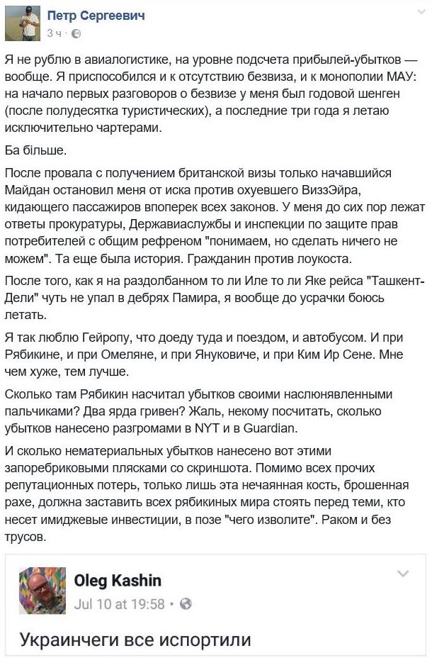 """Аэропорт """"Борисполь"""" в 2013-2016 годах предоставлял скидки только МАУ, - АМКУ - Цензор.НЕТ 1144"""