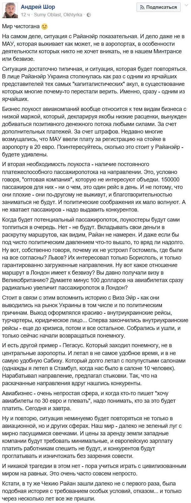 """Аэропорт """"Борисполь"""" в 2013-2016 годах предоставлял скидки только МАУ, - АМКУ - Цензор.НЕТ 1836"""