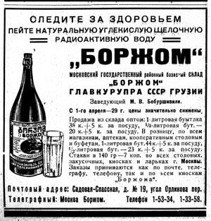 Borjomi_1929_advertising