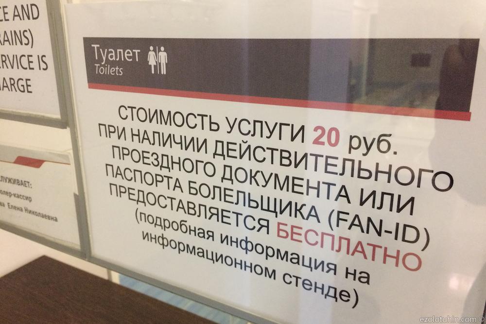 Кемеровcкий туалет приветствует болельщиков чемпионата мира