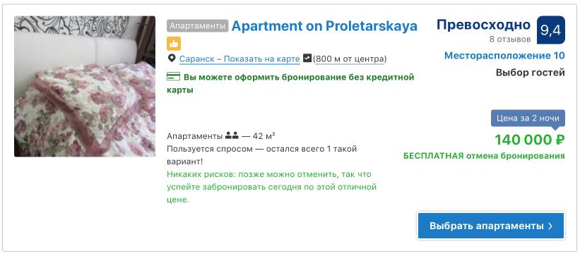 Десятки тысяч рублей за ночь в городах ЧМ по футболу - миф или реальность?