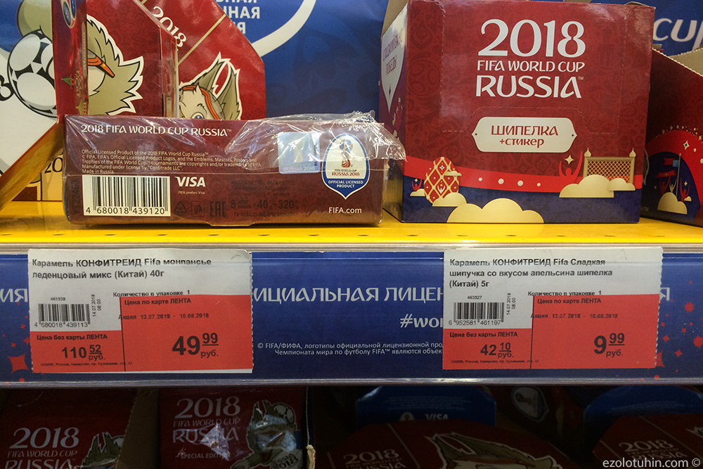 Сувениры чемпионата мира больше никому не нужны?