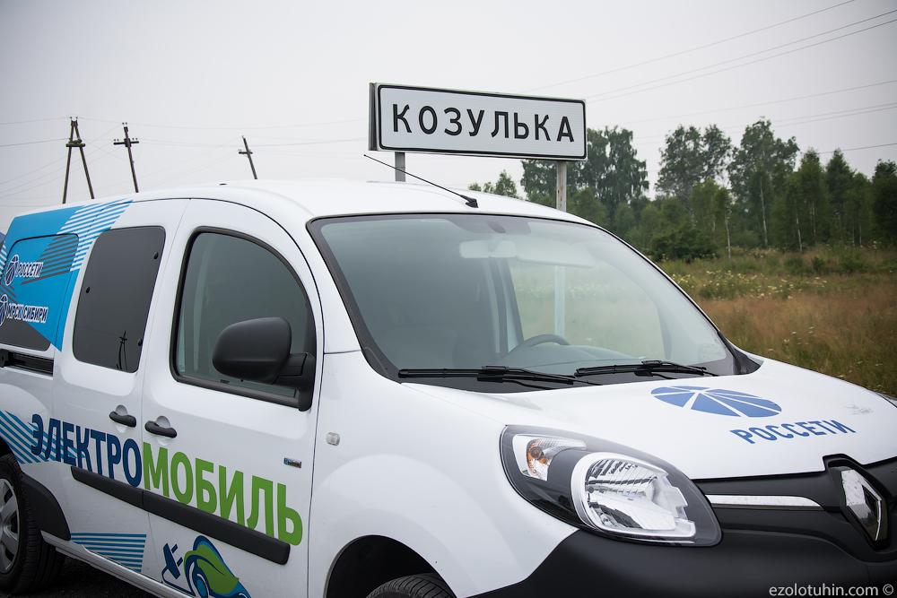 На электромобиле по Сибири. Электрокар приехал в Козульку!
