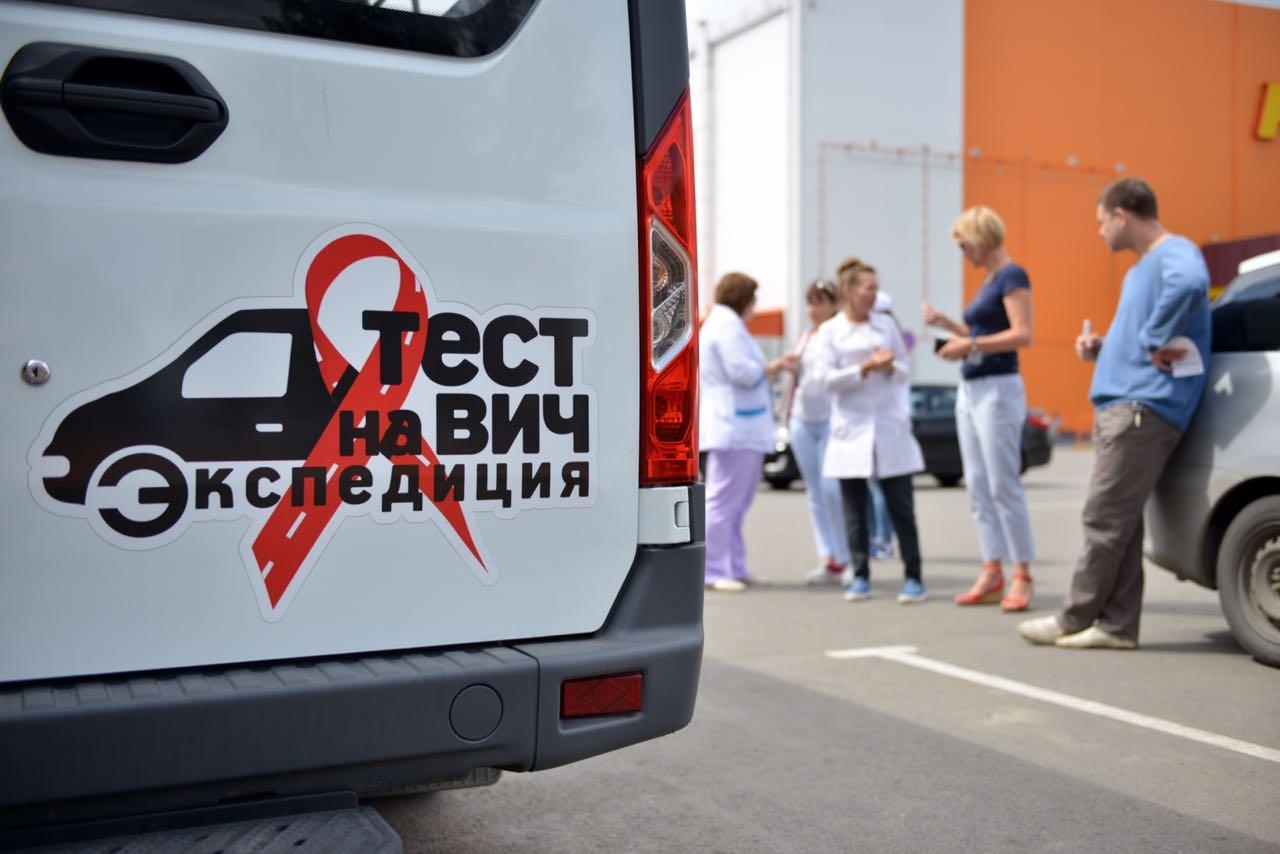 Кузбасс примет эстафету акции Минздрава России «Тест на ВИЧ: Экспедиция». Где пройти тест?