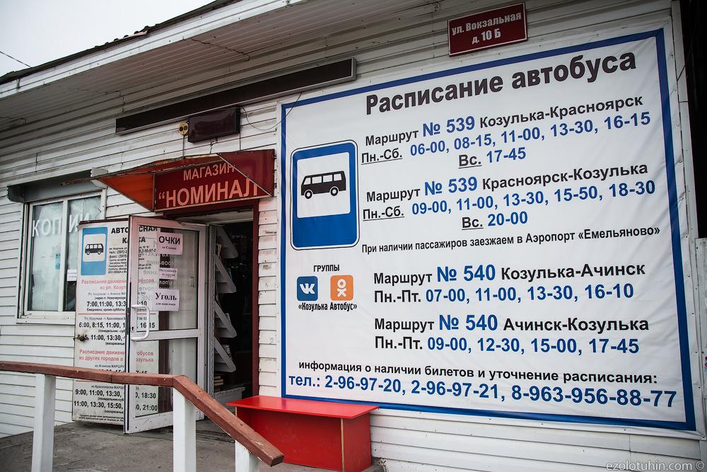 Козулька, которую боялся Чехов Козулька, Чехов, Козульке, который, своем, писал, станции, Сибири, поселок, визита, здесь, уехать, Очень, времен, дороги, хороша, каждой, только, много, другой