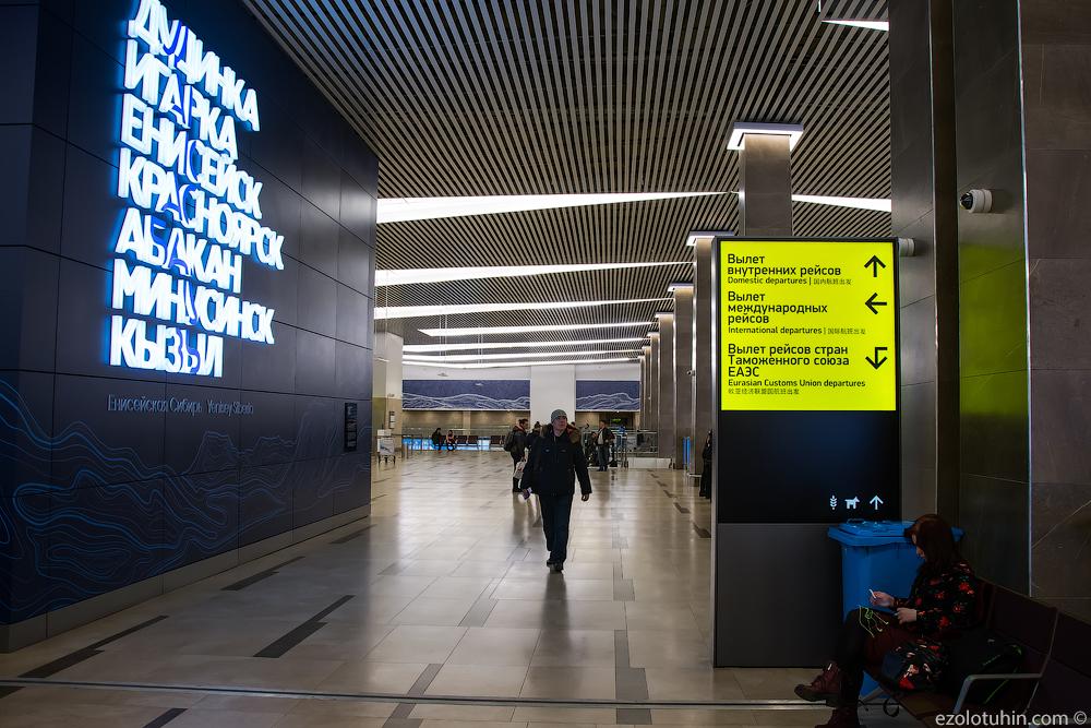 Новый аэропорт Красноярска. Протестировано лично
