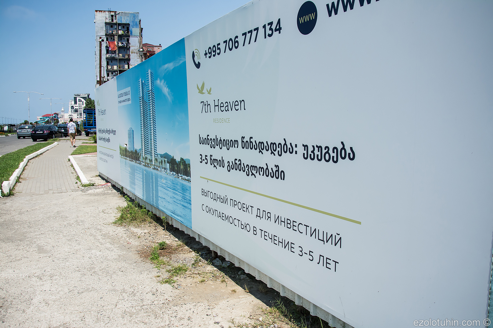 Грузинская ловушка для инвесторов. Почему я не стал покупать квартиру в Батуми