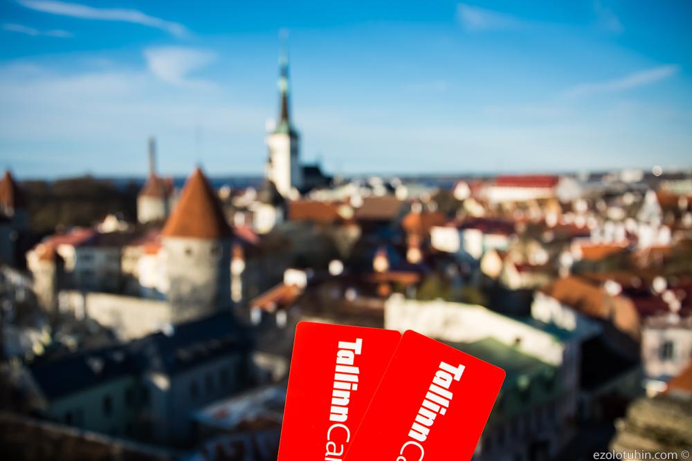 Столица Эстонии за 48 часов вместе с TallinCard