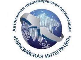 АНО Евразийская интеграция