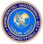 Министерство иностранных дел ПМР