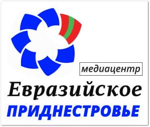 МЦ Евразийское Приднестровье