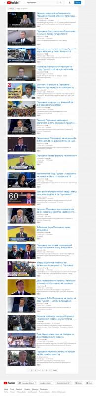 YouTube про Порошенка 24-08-2019