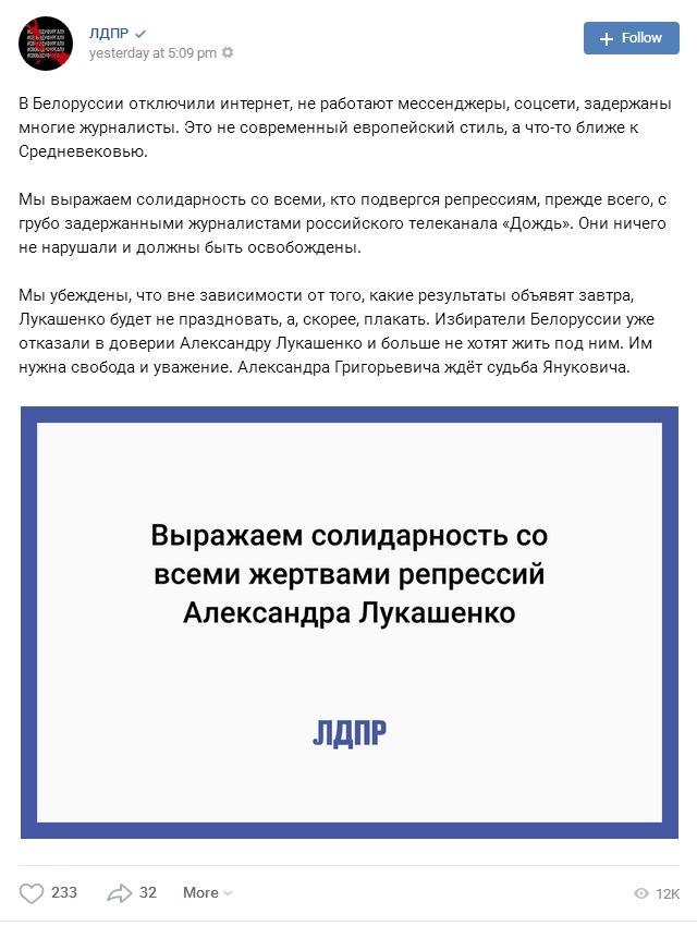 ЛДПР про свою солідарність із жертвами репресій Лукашенка