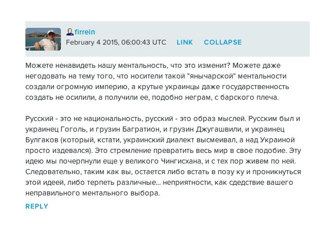 Московитська ментальність манкуртів