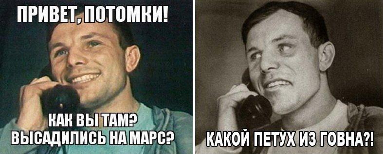 Звонит Гагарин потомкам…