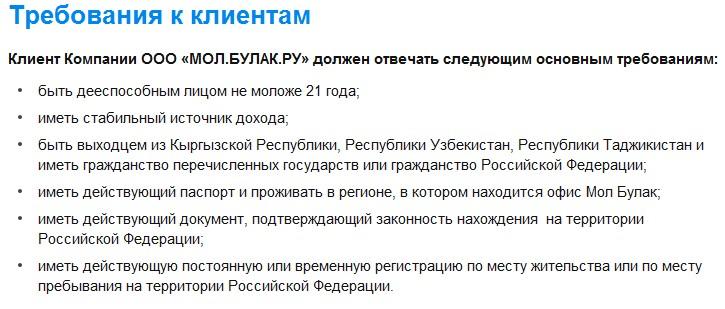 мол булак кредит в москве