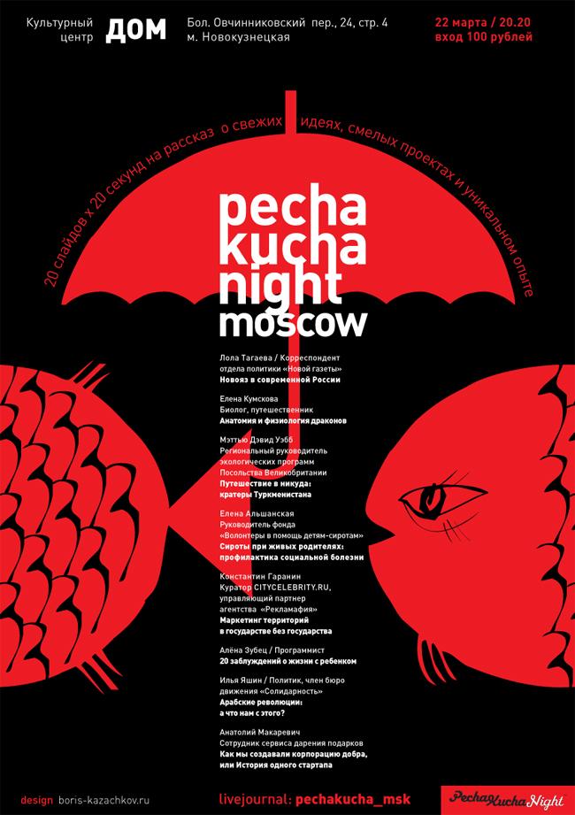 14-я Печа-куча в Москве