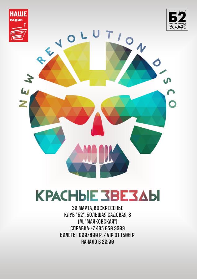Красные Звезды 30 марта Москва Б2