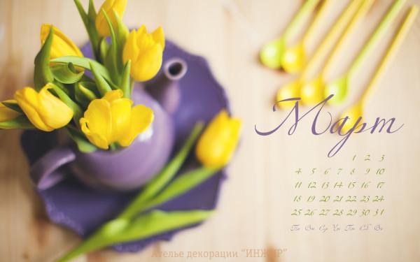 Картинки по запросу март календарь